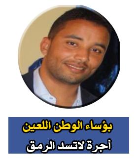 بؤساء الوطن اللعين .. أجرة لاتسد الرمق