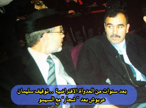 """بعد سنوات من العدواة الافتراضية .. توقيف سليمان عربوش بعد """" شجار"""" مع السيمو"""