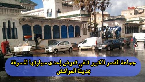 جماعة القصر الكبير تنفي تعرض إحدى سيارتها للسرقة بمدينة العرائش