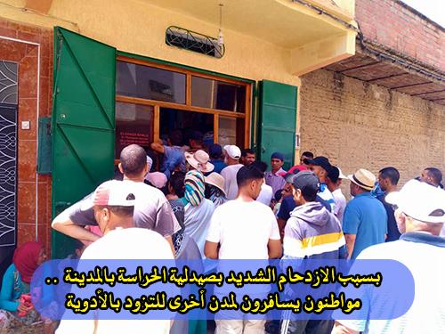 مواطنون يسافرون لمدن أخرى للتزود بالأدوية أمام الازدحام الشديد بصيدلية الحراسة بالمدينة