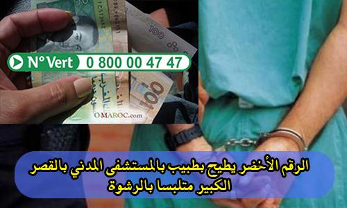 الرقم الأخضر يطيح بطبيب بالمستشفى المدني بالقصر الكبير متلبسا بالرشوة