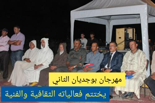مهرجان بوجديان الثاني يختتم فعالياته الثقافية والفنية