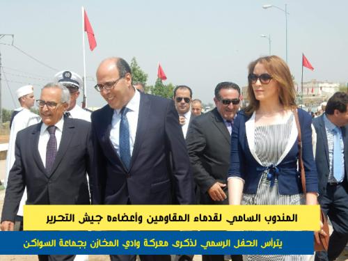 المندوب السامي لقدماء المقاومين واعضاء جيش التحرير يترأس الحفل الرسمي لذكرى معركة وادي المخازن بجماعة السواكن