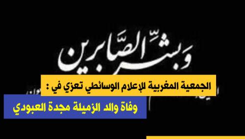 الجمعية المغربية للإعلام الوسائطي تعزي في وفاة والد الزميلة مجدة العبودي