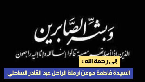 السيدة فاطمة مومن حرم الراحل عبد القادر الساحلي الى رحمة الله