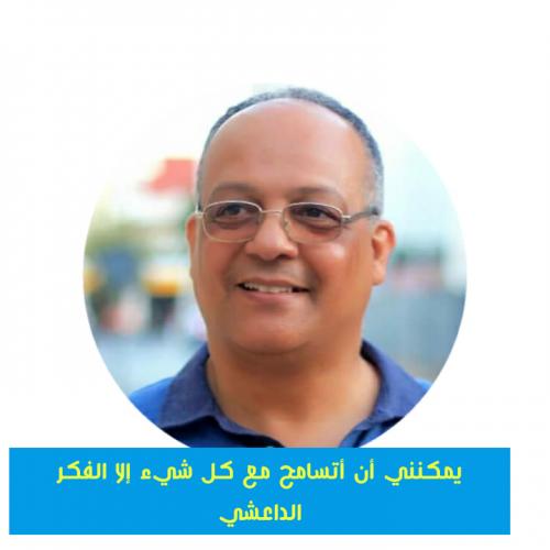 ذ . أحمد الدافري : يمكنني أن أتسامح مع كل شيء …إلا الفكر الداعشي