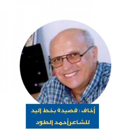 أخاف: قصيدة بخط اليد للشاعر أحمد الطود