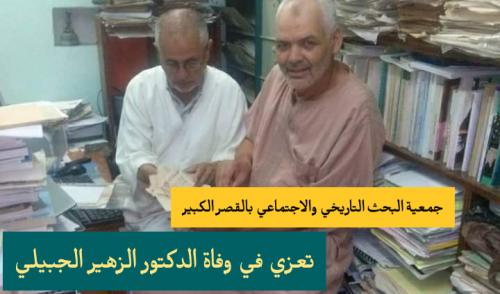 تعزية جمعية البحث التاريخي والاجتماعي بالقصر الكبير في وفاة الدكتور الزهير الجبيلي