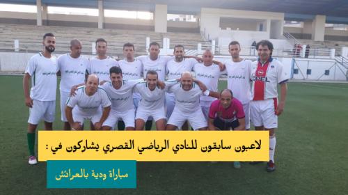 لاعبون سابقون للنادي الرياضي القصري يشاركون في مباراة ودية بالعرائش