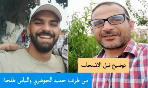 توضيح قبل الانسحاب من طرف حميد الجوهري والياس طلحة