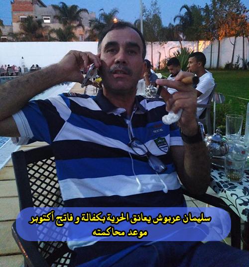 سليمان عربوش يعانق الحرية بكفالة و فاتح أكتوبر موعد محاكمته