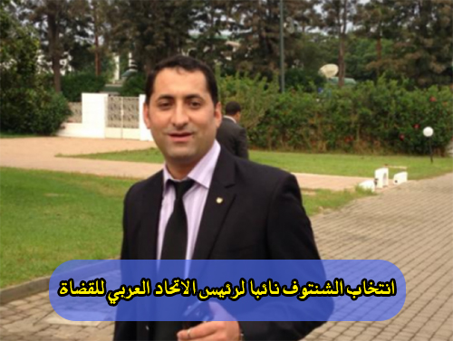 انتخاب الشنتوف نائبا لرئيس الاتحاد العربي للقضاة