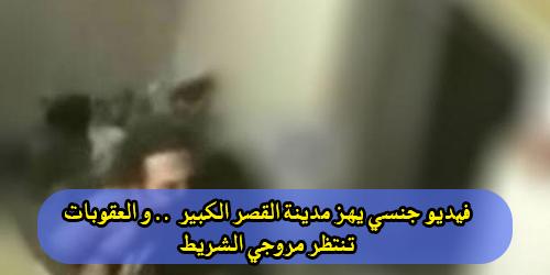 فيديو جنسي يهز مدينة القصر الكبير .. و العقوبات تنتظر مروجي الشريط