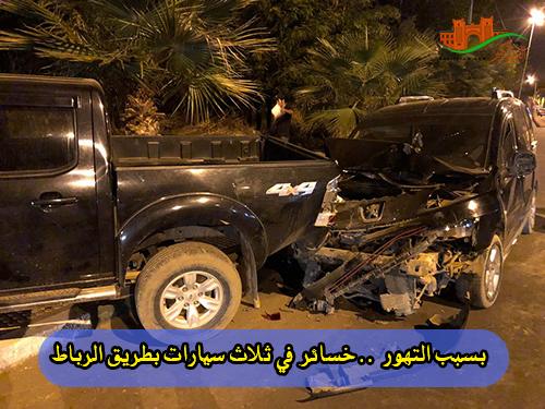 بسبب التهور .. خسائر في ثلاث سيارات بطريق الرباط