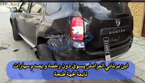 ابن برلماني العرائش يسوق دون رخصة و يصدم سيارات تابعة لجهة طنجة
