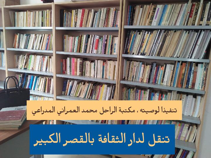 تنفيذا لوصيته مكتبة  المرحوم محمد العمراني المدراعي  تنقل لدار الثقافة بالقصر الكبير