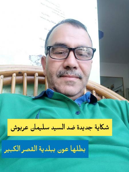 شكاية جديد ضد السيد سليمان عربوش بطلها عون بالبلدية !!!