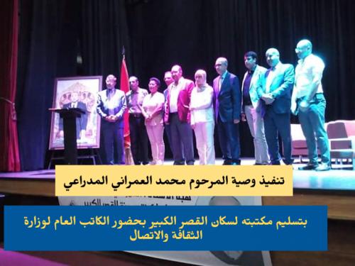 تنفيذ وصية المرحوم محمد العمراني المدراعي بتسليم مكتبته لسكان المدينة بحضور الكاتب العام لوزارة الثقافة والاتصال