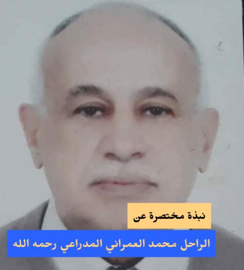 نبذة مختصرة عن الراحل محمد العمراني المدراعي رحمه الله