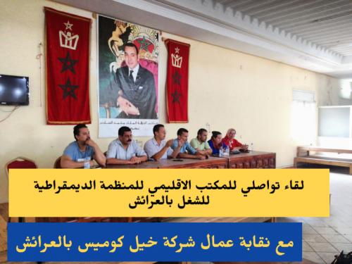 لقاء تواصلي للمكتب الاقليمي للمنظمة الديمقراطية للشغل بالعرائش مع نقابة عمال  شركة خيل كوميس بالعرائش