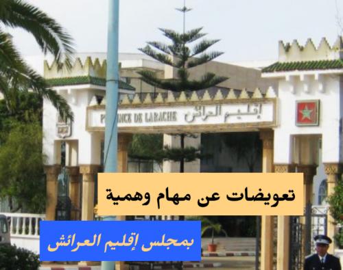 تعويضات عن مهام وهمية بمجلس إقليم العرائش