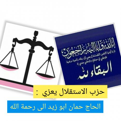 حزب الاستقلال يعزي في وفاة الحاج حمان بوزيد