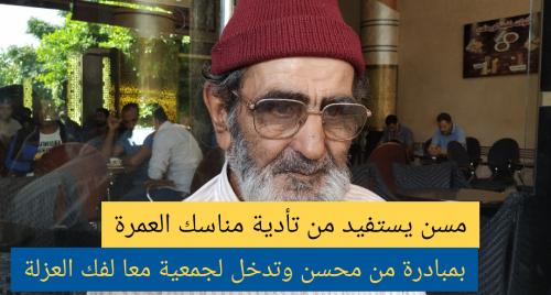 مسن يستفيد من تأدية مناسك العمرة بمبادرة من محسن وتدخل لجمعية معا لفك العزلة ….فيديو