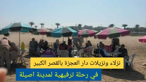 نزلاء ونزيلات دار العجزة بالقصر الكبير في رحلة ترفيهية لمدينة اصيلة