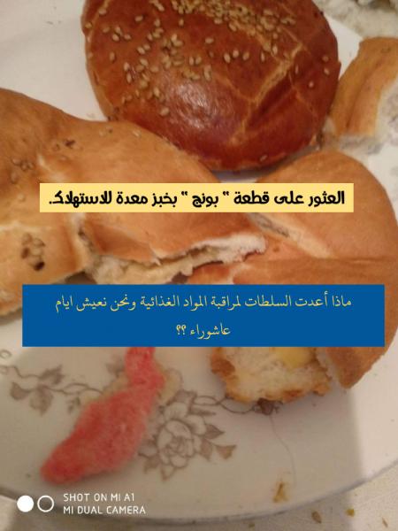 """العثور على قطعة """" بونج """" بخبز للاستهلاك… ماذا اعددنا للحفاظ على صحة المواطن ونحن نعيش اجواء عاشوراء ؟"""