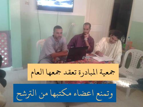 جمعية المبادرة تعقد جمعها العام وتمنع أعضاء مكتبها من الترشح للانتخابات