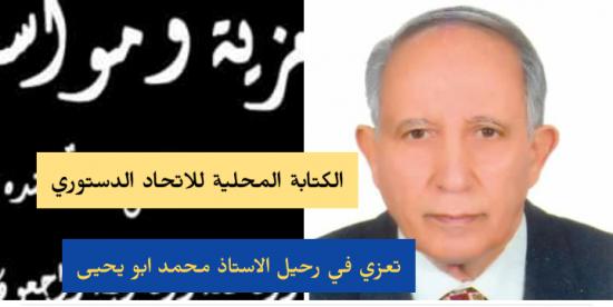 الكتابة المحلية لحزب الاتحاد الدستوري تعزي في  وفاة الاستاذ محمد ابو يحيى