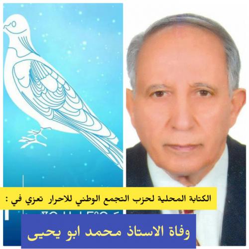 الكتابة المحلية لحزب التجمع الوطني للاحرار تعزي في وفاة الاستاذ محمد ابو يحيى