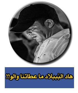 هاد البْببلاد ما عطاتنا والو !!
