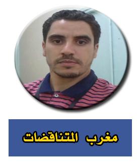 مغرب المتناقضات