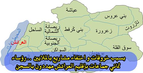 بسبب خروقات و اختفاء مشاريع بالملايين .. رؤساء ثماني جماعات بإقليم العرائش مهددون بالسجن