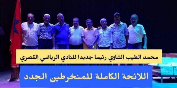 محمد الطيب الشاوي رئيسا جديدا للنادي الرياضي القصري _ اللائحة الكاملة للمنخرطين الجدد