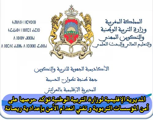المديرية الإقليمية لوزارة التربية الوطنية تؤكد حرصها على أمن المؤسسات التربوية و تفني انعدام الأمن بإعدادية ريصانة