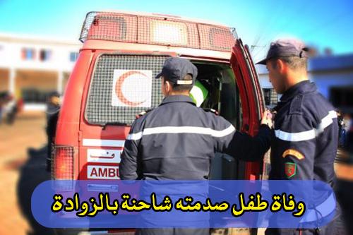 وفاة طفل صدمته شاحنة بالزوادة