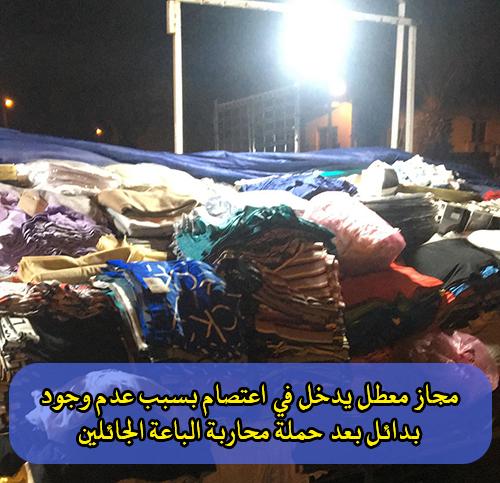 مجاز معطل يدخل في اعتصام بسبب عدم وجود بدائل بعد حملة محاربة الباعة الجائلين