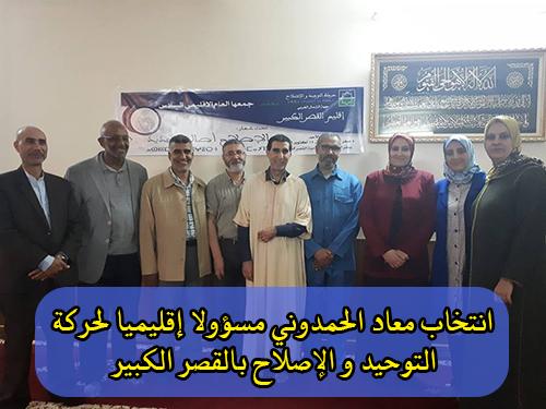 انتخاب معاد الحمدوني مسؤولا إقليميا لحركة التوحيد و الإصلاح بالقصر الكبير