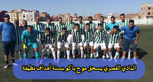 النادي القصري يسحق موح باكو بستة أهداف نظيفة