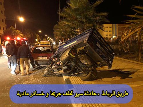 طريق الرباط : حادثة سير تخلف جريحا و خسائر مادية