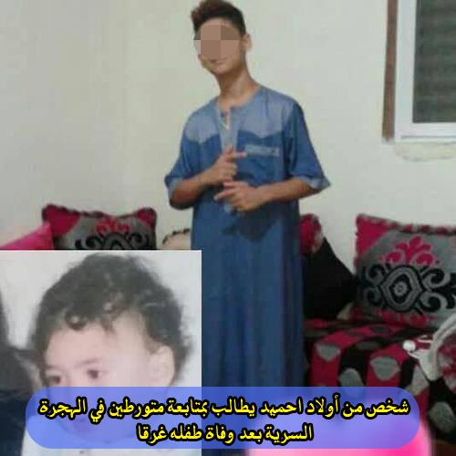 شخص من أولاد احميد يطالب بمتابعة متورطين في الهجرة السرية بعد وفاة طفله غرقا