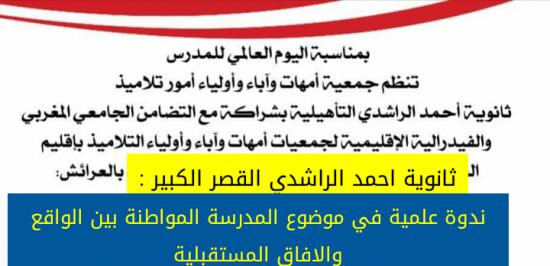 ثانوية احمد الراشدي بالقصر الكبير في ندوة  المدرسة المواطنة بين الواقع والافاق المستقبلية