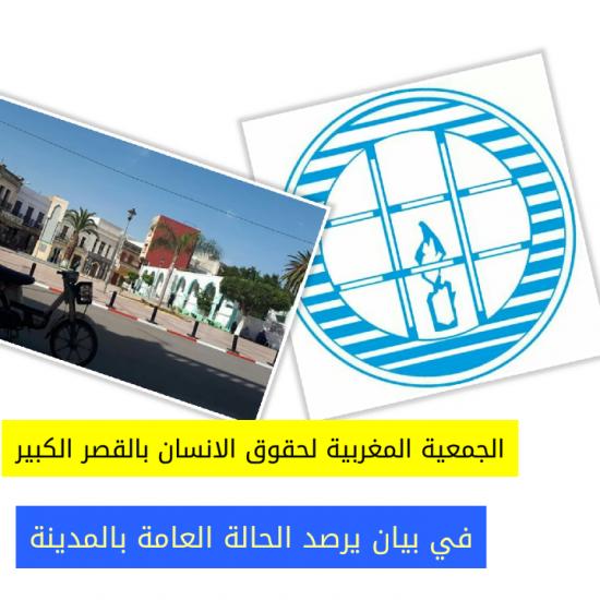 الجمعية المغربية لحقوق الانسان بالقصر الكبير في بيان  يرصد الحالة العامة بالمدينة