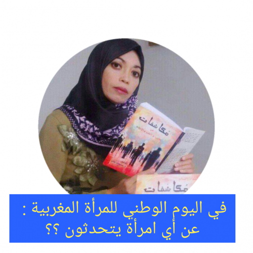 في اليوم الوطني للمرأة المغربية : عن أي امرأة يتحدثون ؟؟