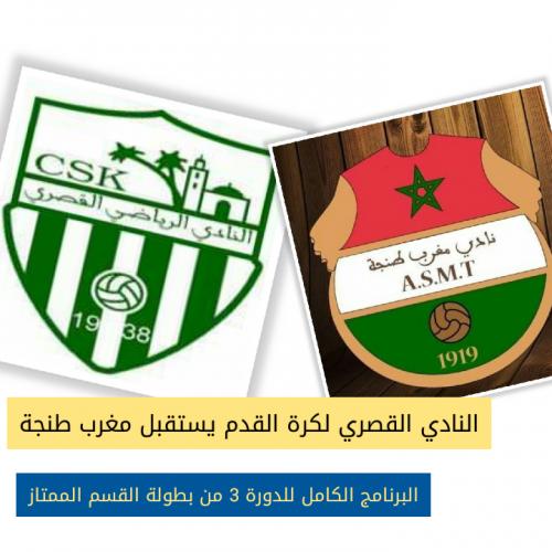 النادي القصري لكرة القدم يستقبل مغرب طنجة البرنامج الكامل للدورة 3 من بطولة القسم الممتاز