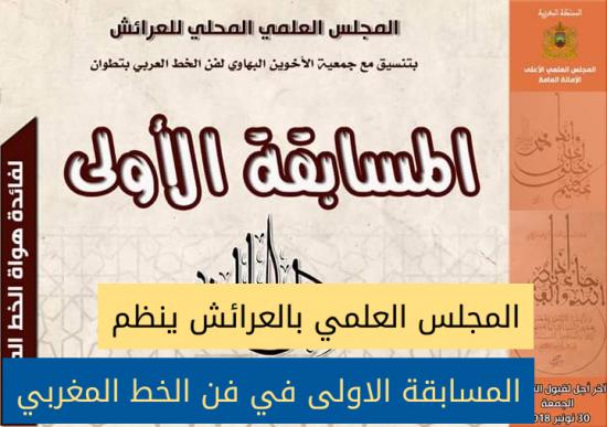 المجلس العلمي بالعرائش ينظم المسابقة الاولى في فن  الخط المغربي