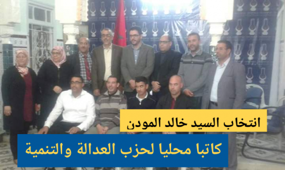 انتخاب السيد خالد المودن كاتبا محليا جديدا لحزب العدالة والتنمية
