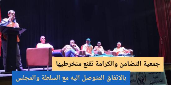 جمعية التضامن والكرامة تقنع منخرطيها بالاتفاق المتوصل اليه مع السلطة والمجلس